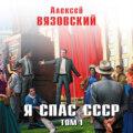 Я спас СССР. Том I