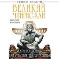 Великий Чингис-хан. «Кара Господня» или «человек тысячелетия»?