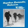 Трагедия на перевале Дятлова: 64 версии загадочной гибели туристов в 1959 году. Часть 123 и 124