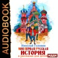 Моя первая русская история в рассказах для детей