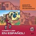 Давайте почитаем по-испански! Аудиоприложение