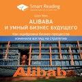 Ключевые идеи книги: Alibaba и умный бизнес будущего. Как оцифровка бизнес-процессов изменила взгляд на стратегию. Цзэн Мин