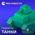 Прорывные советские танки, которые изменили ход войны