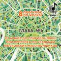8 прогулок по Москве. Глава №6. От Арбата до Спиридоновки, или Прогулка по усадьбам московских миллионщиков