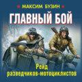 Главный бой. Рейд разведчиков-мотоциклистов