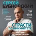 Страсти по иммунитету. Медицина против медицины