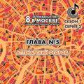 8 заповедных мест в Москве, куда можно доехать на метро. Глава 5. Аптекарский огород
