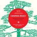 Синрин-йоку: японское искусство и наука «лесных ванн»