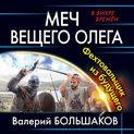 Меч Вещего Олега. Фехтовальщик из будущего