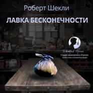 Лавка бесконечности (сборник)