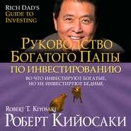 Руководство богатого папы по инвестированию