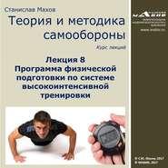 Лекция 8. Программа физической подготовки по системе высокоинтенсивной тренировки