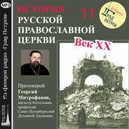 Лекция 11. «Местоблюститель митрополит Петр (Полянский)»