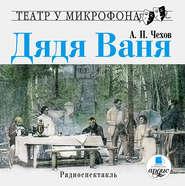 Дядя Ваня (спектакль)