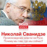 Происхождение власти на Руси. Почему мы там, где мы сейчас?