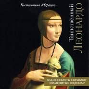 Таинственный Леонардо
