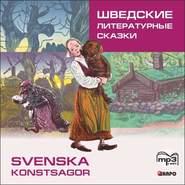 Шведские литературные сказки