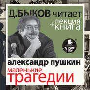 Маленькие трагедии в исполнении Дмитрия Быкова + Лекция Быкова Дмитрия