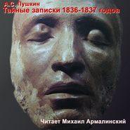 Тайные записки А. С. Пушкина. 1836-1837