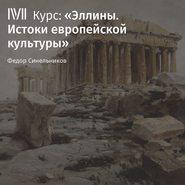 Лекция «Влияние Эллады»