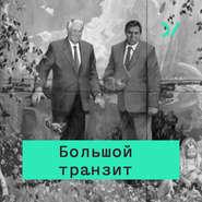Обновление или демонтаж? Горбачевская перестройка от Андропова до Ельцина