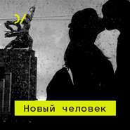 Агрессия: образ постсоветского насилия
