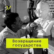 Рынок, нефть и государство в России