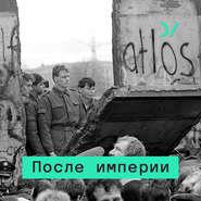 Падение железного занавеса: кризис «народных демократий» и бархатные революции
