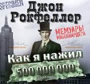 Как я нажил 500 000 000 долларов. Мемуары миллиардера