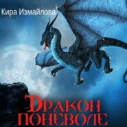 Дракон поневоле