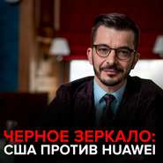 США против Huawei. Черное зеркало с Андреем Курпатовым