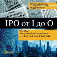 IPO от I до O: Пособие для финансовых директоров и инвестиционных аналитиков