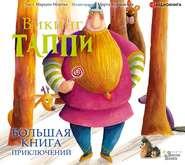 Большая книга приключений викинга Таппи (сборник)