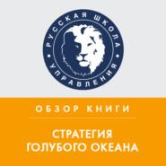 Обзор книги У. Ч. Кима и Р. Меборн «Стратегия голубого океана»