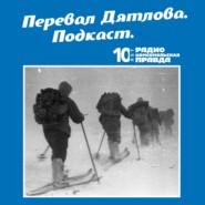 Трагедия на перевале Дятлова: 64 версии загадочной гибели туристов в 1959 году. Часть 29 и 30.