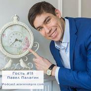 Павел Палагин . Скорочтение - базовый навык в любой профессии