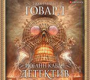 Иоганн Кабал, детектив