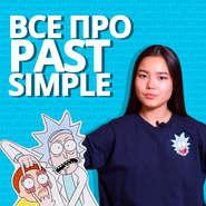 Past Simple — просто, понятно, быстро