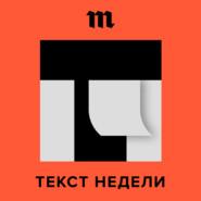 «Путин дописывает последнюю главу о себе в учебнике». Подкаст о том, что происходит с Конституцией