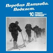 Трагедия на перевале Дятлова: 64 версии загадочной гибели туристов в 1959 году. Часть 97 и 98.