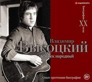 Владимир Высоцкий. Человек народный. Опыт прочтения биографии