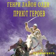 Приют героев