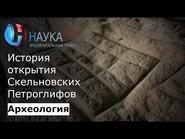 История открытия Скельновских петроглифов