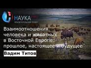 Взаимоотношения человека и животных в Восточной Европе: прошлое, настоящее и будущее