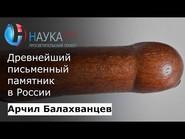 Надпись из Рысайкино: древнейший письменный памятник на территории России