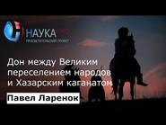 Дон между Великим переселением народов и Хазарским каганатом