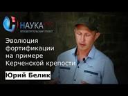 Эволюция фортификации на примере Керченской крепости