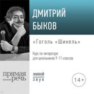 """Лекция «Гоголь """"Шинель""""»"""