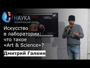 """Искусство в лаборатории: что такое \""""Art & Science\"""""""