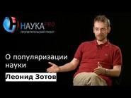 Леонид Зотов о популяризации науки